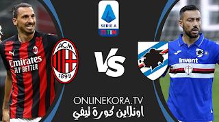 مشاهدة مباراة ميلان وسامبدوريا بث مباشر اليوم 06-12-2020 في الدوري الإيطالي
