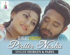 Piritir Nesha - Shireen, Sirin, Mp3 Song