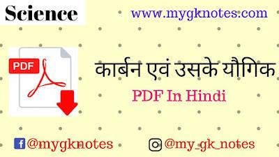 कार्बन एवं उसके यौगिक PDF In Hindi