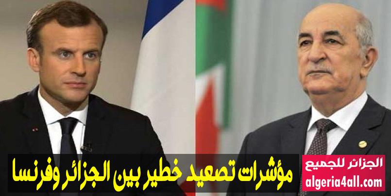 مؤشرات تصعيد خطير بين الجزائر وفرنسا
