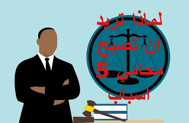 لماذا تريد ان تصبح محامي 5 اسباب