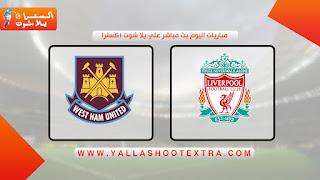 نتيجة مباراة ليفربول ووست هام يونايتد اليوم 31-10-2020 الدوري الانجليزي