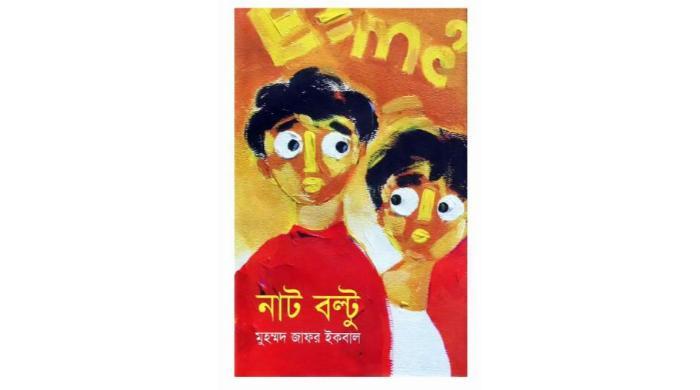 Nut Boltu Zafar Iqbal PDF