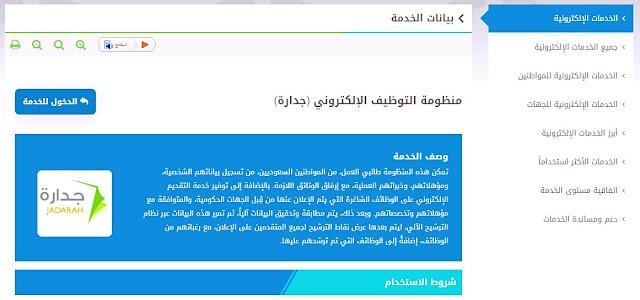 جدارة | وظائف شاغرة بوزارة التعليم فى الرياض