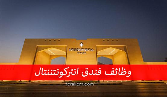 وظائف فندق انتركونتننتال 1439 بالسعودية – وظائف فندق انتركونتننتال الرياض والطائف