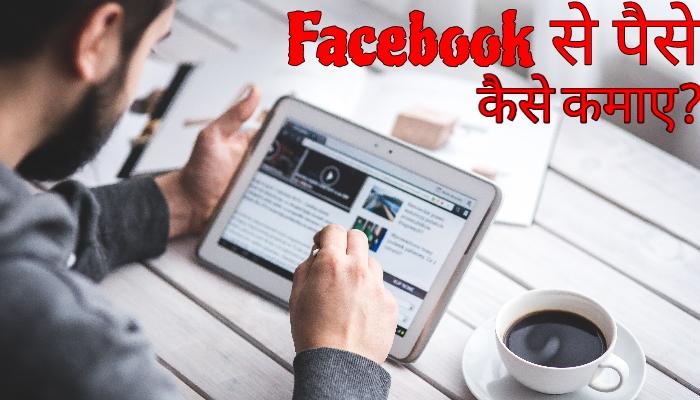 Facebook से पैसे कैसे कमाए? फेसबुक से पैसे कमाने का तरीका हिंदी में 2020