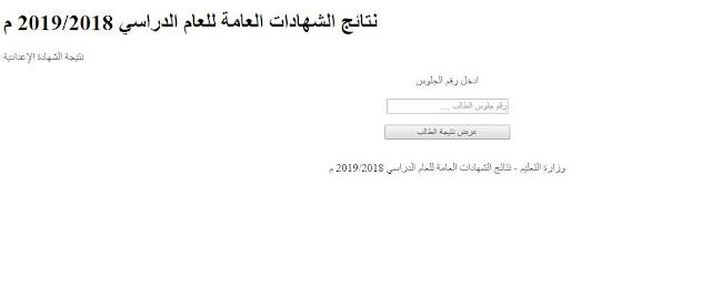 رابط نتيجة الشهادة الإعدادية في ليبيا 2019 في المنطقة الشرقية بنغازي الدور الأول