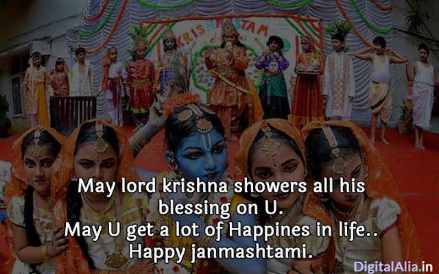 happy krishna janmashtami sms