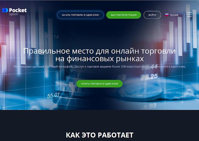 Официальный сайт Pocket Option (Покет Опшн)