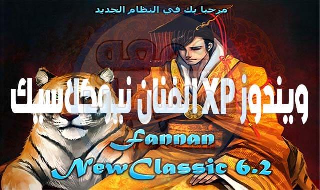 ويندوز XP الفنان نيوكلاسيك