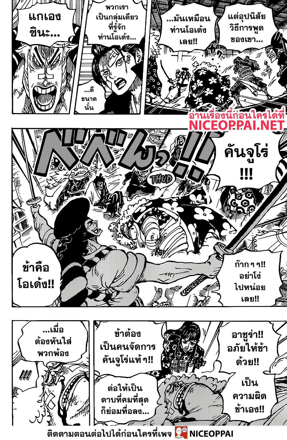 อ่านการ์ตูน One Piece ตอนที่ 1008 หน้าที่ 6