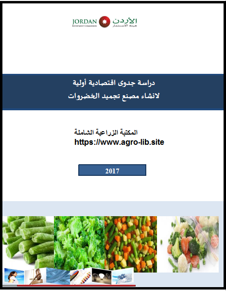 كتاب : دراسة جدوى اقتصادية اولية لإنشاء مصنع تجميد الخضروات