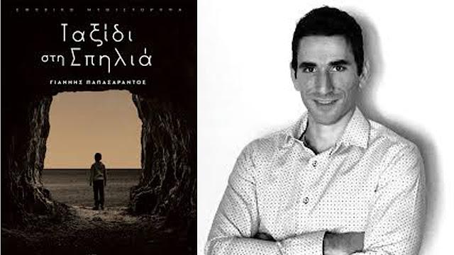 """Μυθιστόρημα """"Ταξίδι στη Σπηλιά"""" από τον Ναυπλιώτη Γιάννη Παπασαράντο"""