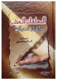 تحميل المعلقات العشر وأخبار شعرائها - أحمد الأمين الشنقيطي pdf