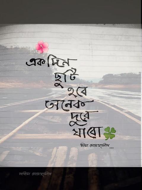 Love Quotes Bangla : Bangla Quotes Romantic