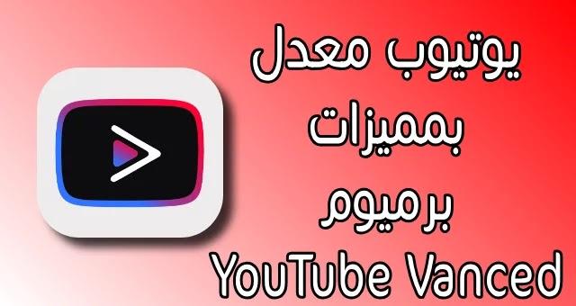 بديل يوتيوب بمميزات برميوم premium