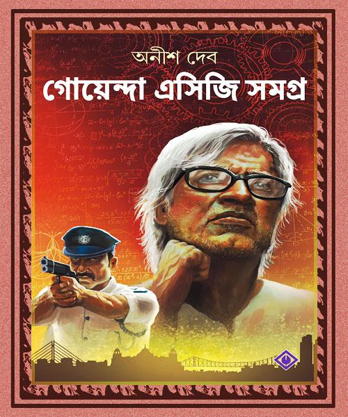 Goenda ACG Samagra (গোয়েন্দা এসিজি সমগ্র) by Anish Deb