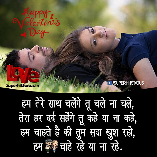 Happy Valentine Day  Shayari With Wallpapers
