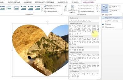 Microsoft Word και περικοπή φωτογραφιών