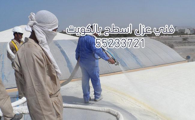 فني عزل اسطح بالكويت