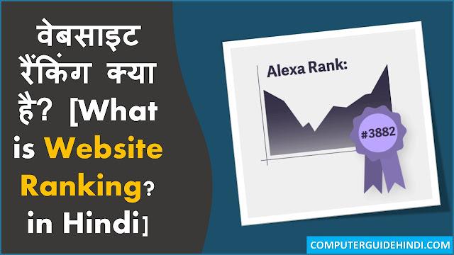 वेबसाइट रैंकिंग क्या है? [What is website ranking? in Hindi]