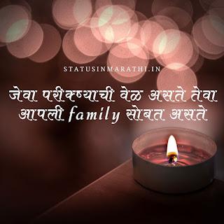 Kutumb Marathi Status