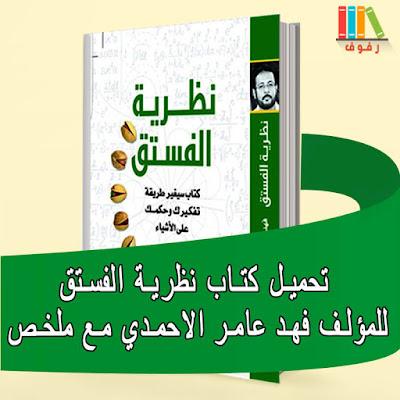 تحميل و قراءة كتاب ﻧﻈﺮﻳﺔ ﺍﻟﻔﺴﺘﻖ للكاتب ﻓﻬﺪ ﻋﺎﻣﺮ ﺍﻷﺣﻤﺪﻱ مع ملخص -pdf