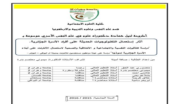 آثار إستعمال التكنولوجيات الحديثة على أفراد الأسرى الجزائرية PDF