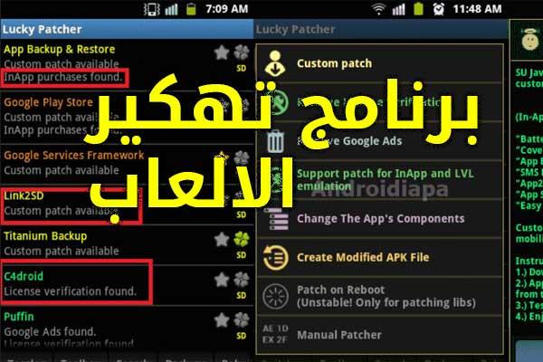 برنامج تهكير الالعاب لوكي باتشر(lucky patcher) بالعربي
