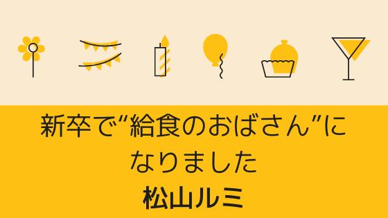 """松山ルミ『新卒で""""給食のおばさん""""になりました』を読んだ感想・レビュー。病院の食事はおばちゃんの支えでできている。"""