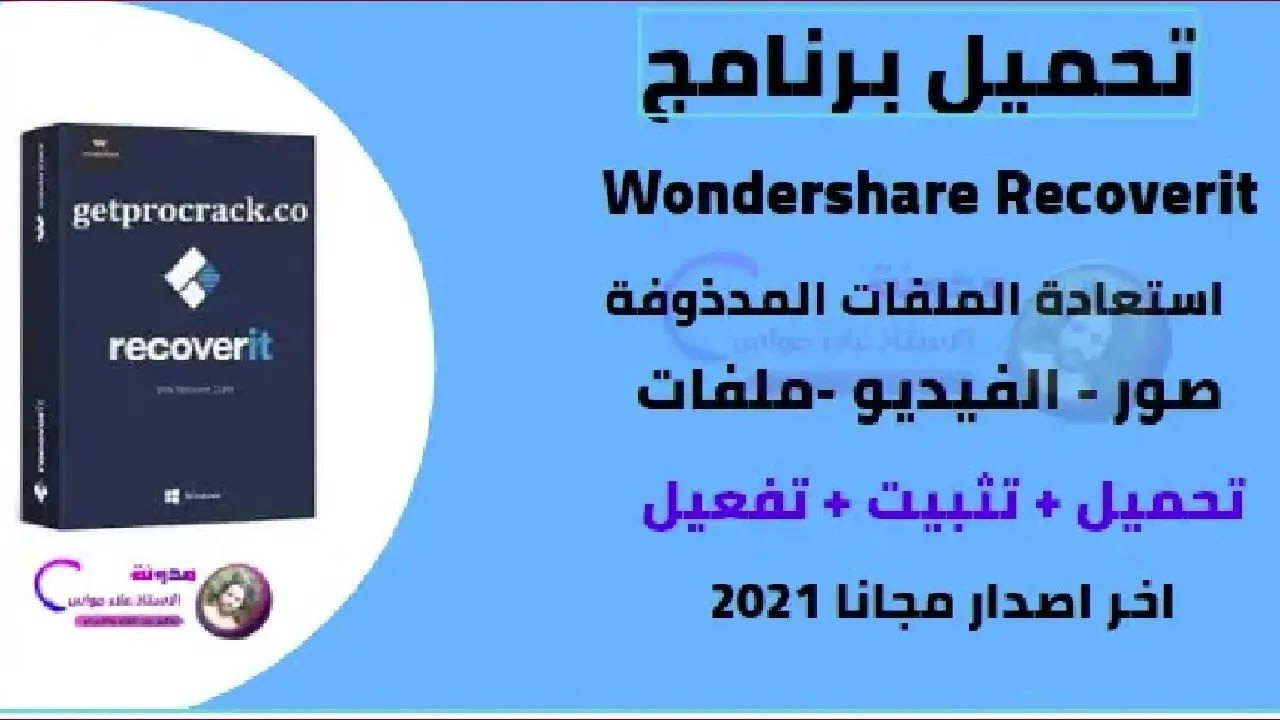 Wondershare Recoverit 2021