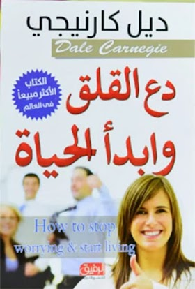 تحميل كتاب دع القلق وابدأ الحياة pdf