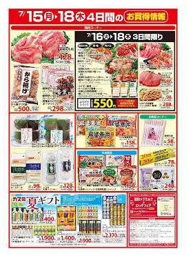 【PR】フードスクエア/越谷ツインシティ店のチラシ7月15日号