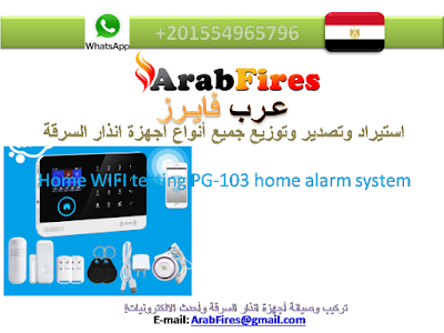 Home WIFI testing PG-103 home alarm system