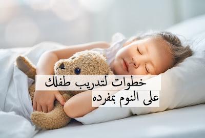 خطوات لتدريب طفلك على النوم بمفرده