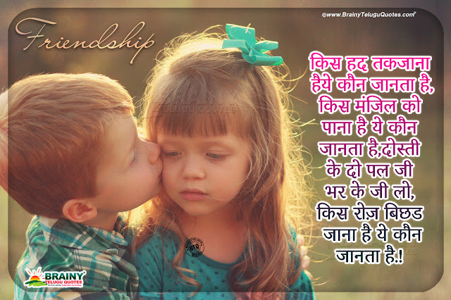 friendship quotes in hindi,nice hindi friendship quotes, relationship hindi quotes, hd wallpapers for android free download
