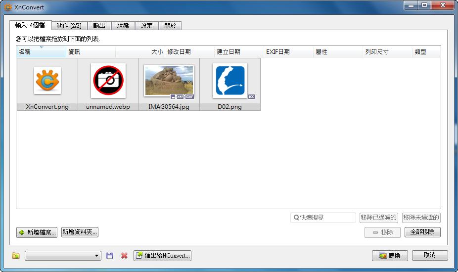 阿榮福利味 - 免費軟體下載: XnConvert 1.83 免安裝中文版 - 免費圖片轉檔軟體 支援WebP轉檔及500種格式