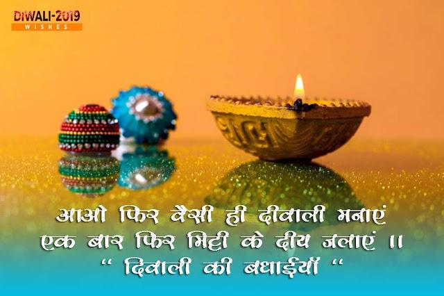 शुभ दीवाली | Deepawali 2019 | Diwali Wishes in Hindi  | Diwali Wishes Quotes