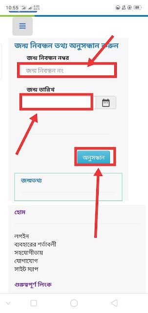জন্ম নিবন্ধন যাচাই করুন অনলাইনে | Birth Certificate Online Check 2021