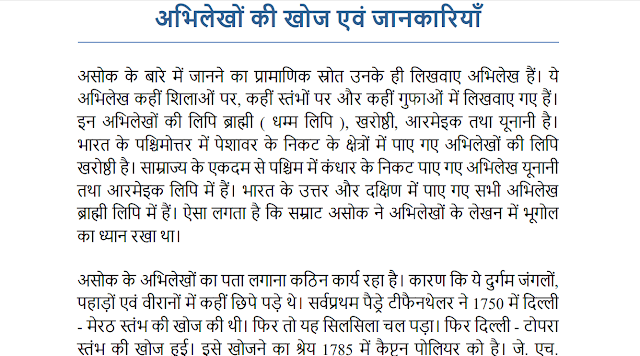 Bhaarat Mein Asok - Raaj Hindi PDF