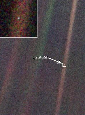 صوره توضح كوكب الارض نقطه زرقاء باهته من على بعد مليار كم