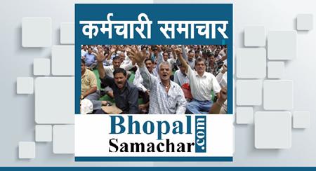 karmachari samachar