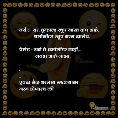 new non veg jokes in marathi