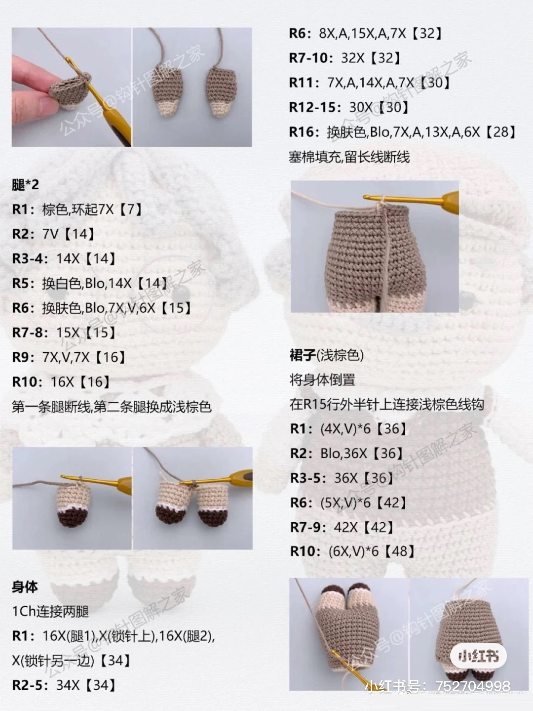 Описание вязания крючком кукольной пожилой пары (3)