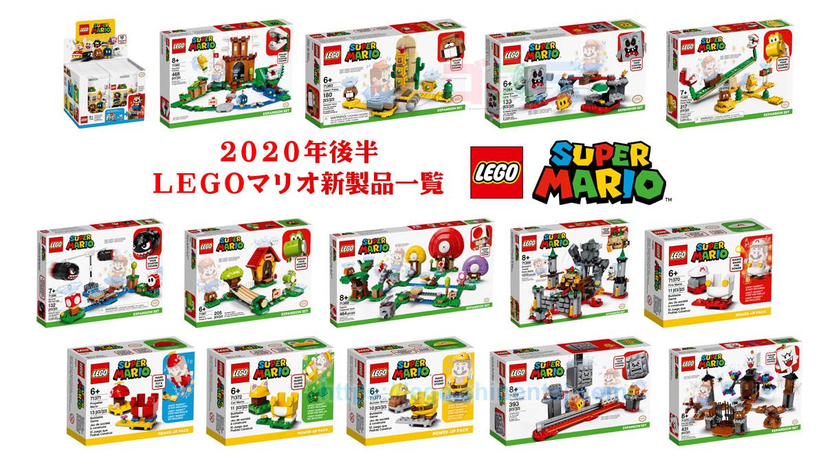 LEGOスーパーマリオ製品一覧&最新情報:日本先行発売あり:2020年LEGO新製品