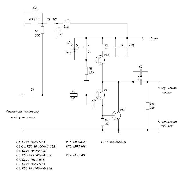 Схема однотактного повторителя в классе А на составном транзисторе (для гибридного усилителя для наушников)