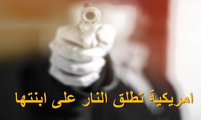 امريكية تطلق النارعلى ابنتها