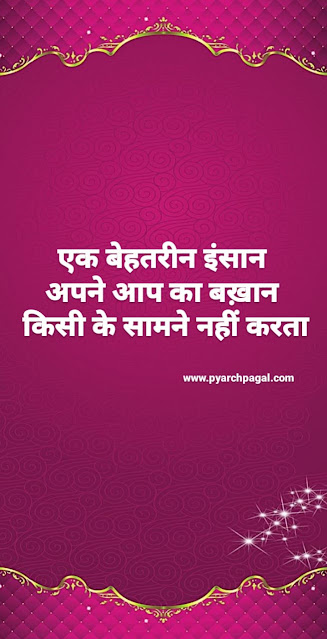 small thoughts in hindi