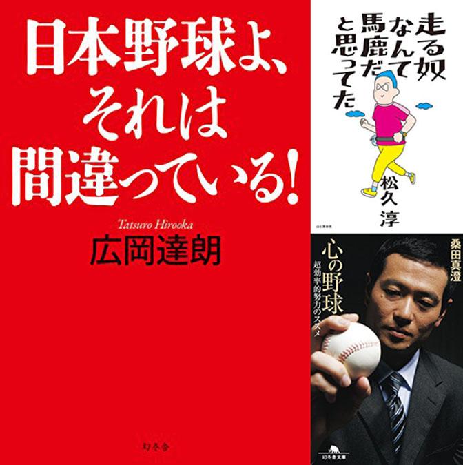 幻冬舎 スポーツ選手の本 読むスポーツ道~心に響く言葉たち~(10/31まで)