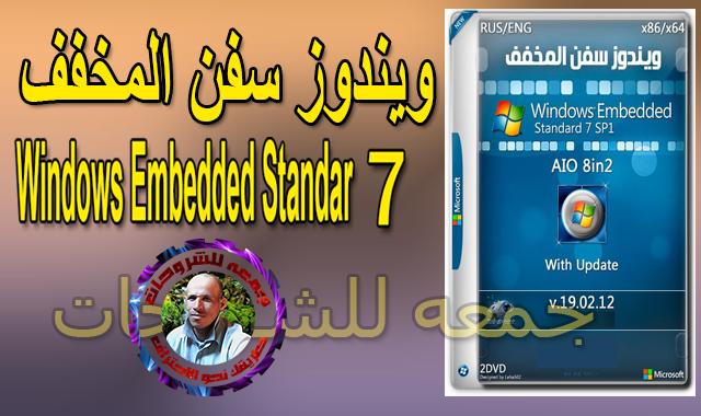 ويندوز سفن المخفف  Windows Embedded Standard 7  فبراير 2019